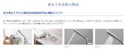 【TOTO】ミッテ 参考価格79.8万円~