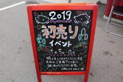 2019年新春初売イベントを開催いたしました♫