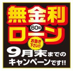 無金利ローンキャンペーン期間延長!!【広島市 安佐南区 安佐北区】