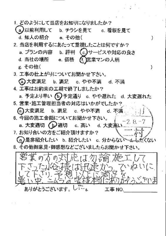 広島市安佐南区 H様邸 手摺り・フローリング工事