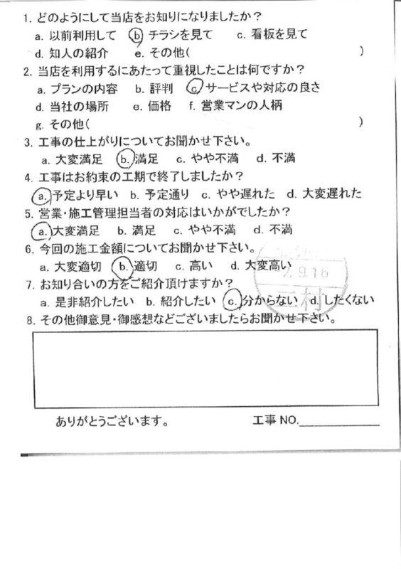 広島市安佐北区 S様邸 エコキュート・トイレ・洗面台工事