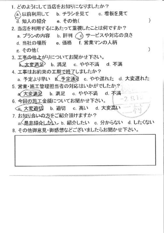 広島市安佐南区 T様邸 浴室水栓水漏れ修理