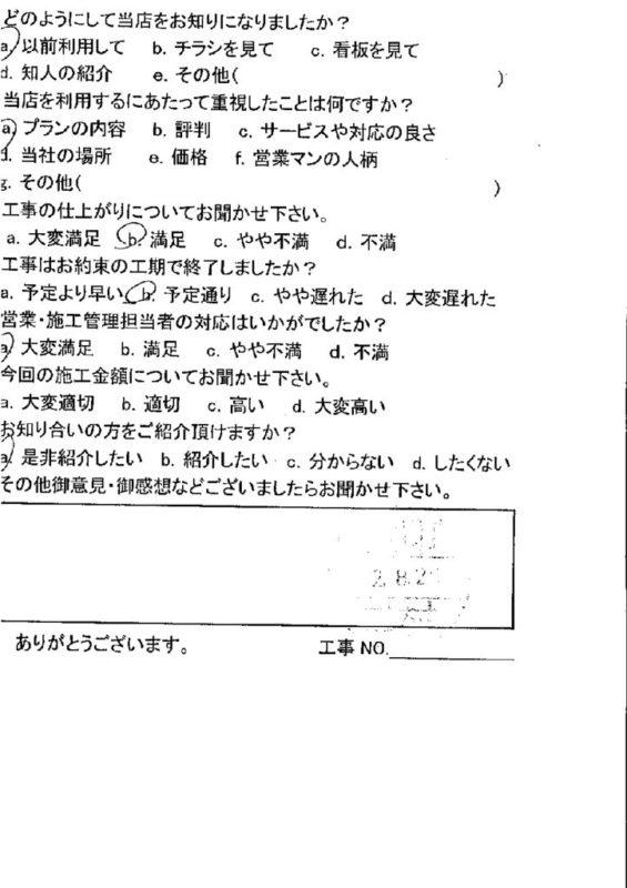 広島市安佐北区 G様邸 和室天井張り替え工事
