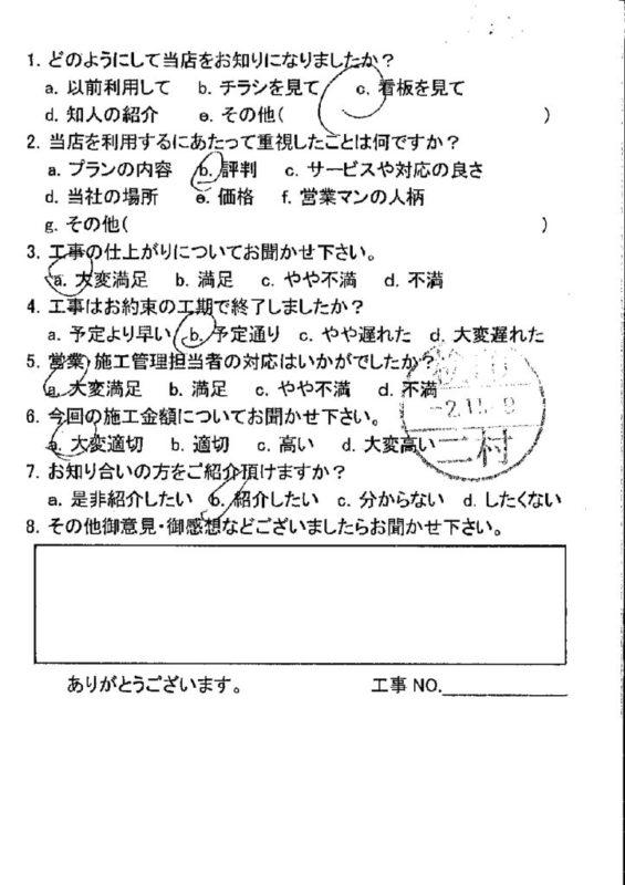 広島市安佐南区 K様邸 ユニットバス交換工事