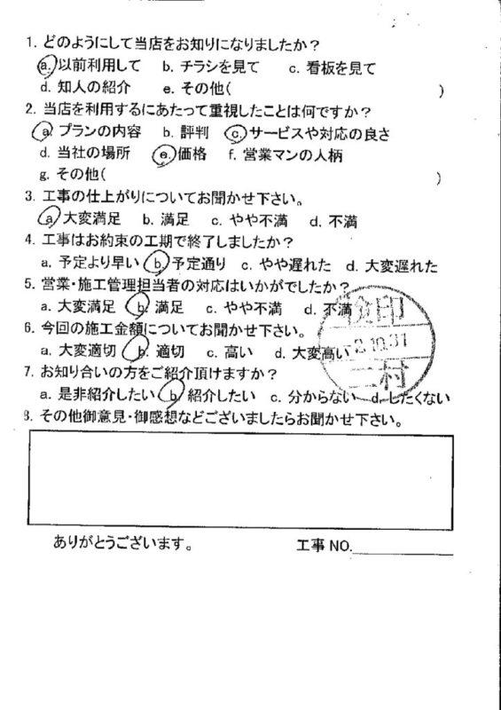 広島市佐伯区 S様邸 エコキュート設置工事