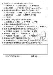 広島市安佐南区 Y様邸 内装・建具・玄関収納工事