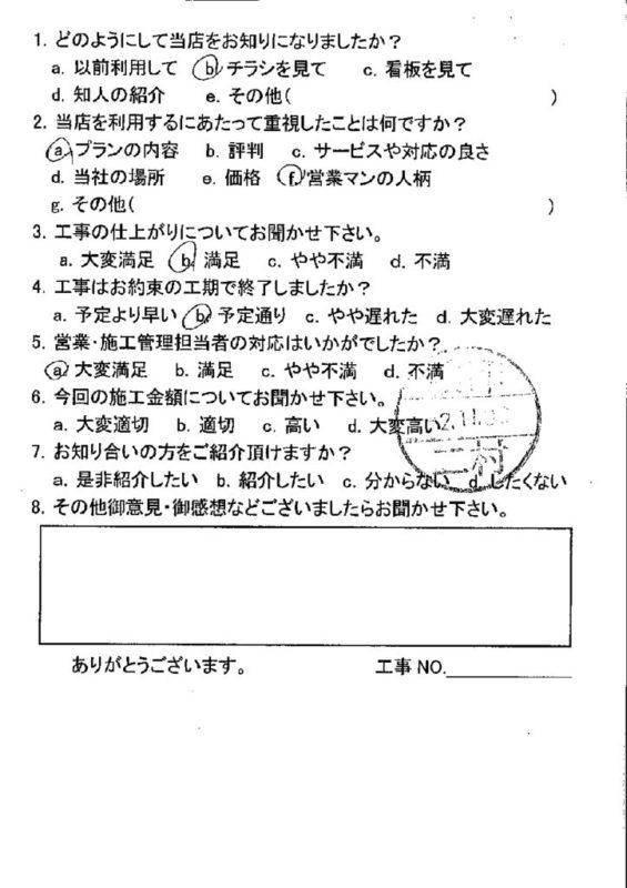広島市安佐北区 K様邸 トイレ・玄関リフォーム工事