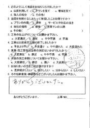 広島市安佐南区 M様邸 トイレ交換・手摺り・カーテンレール工事