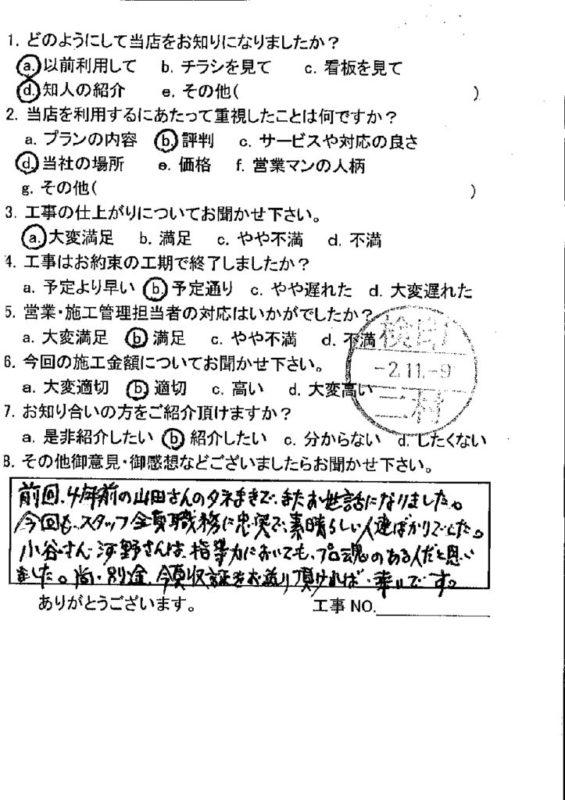 広島市安佐南区 S様邸 テラス・トイレリフォーム工事