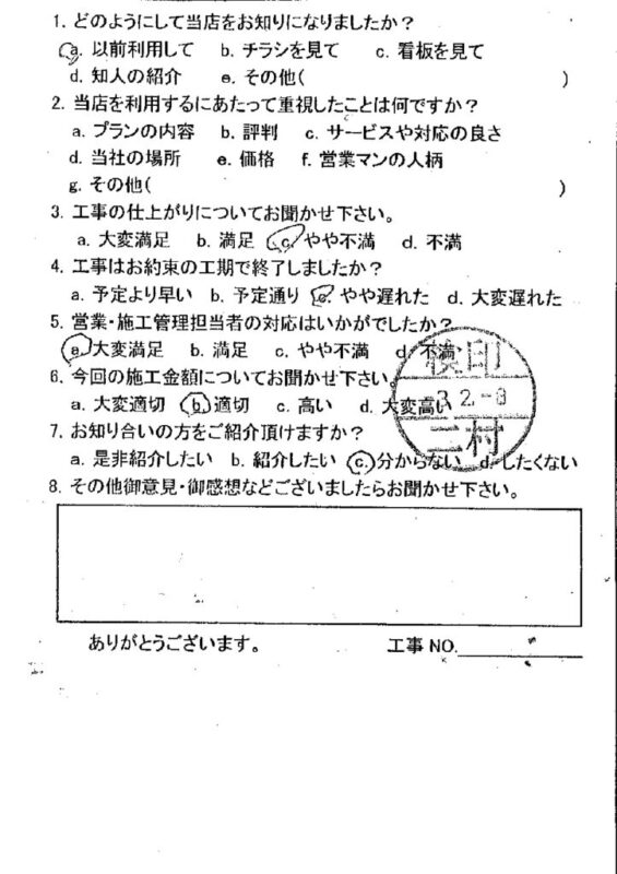 広島市安佐南区 Y様邸 浴室ドアノブ取替工事