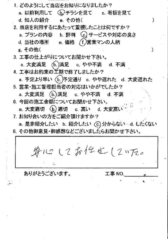 広島市安佐南区 M様邸 玄関ドア交換・襖貼替・階段手摺取付工事