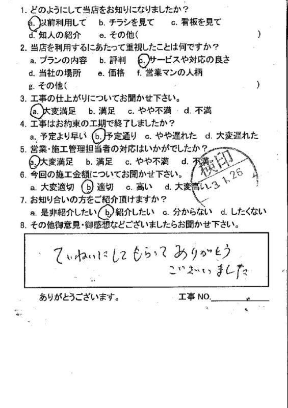 広島市安佐南区 T様邸 浴室暖房機設置工事