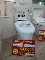 第1弾 安心価格トイレ標準工事5パックのご紹介【広島市 安佐南区 安佐北区】